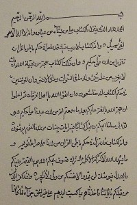 Words of the Bab, handwritten by Mullá Husayn.
